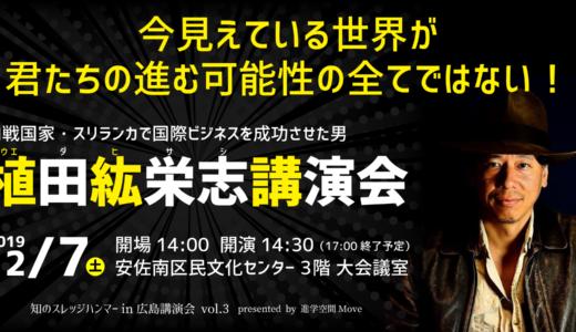 冒険起業家 植田紘栄志 講演会のお知らせ